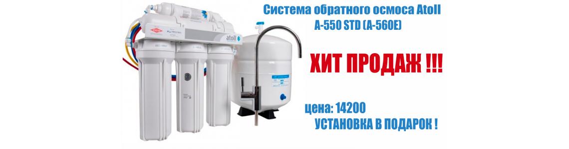 Фильтр обратного осмоса Аtoll A-560E/A-550 STD